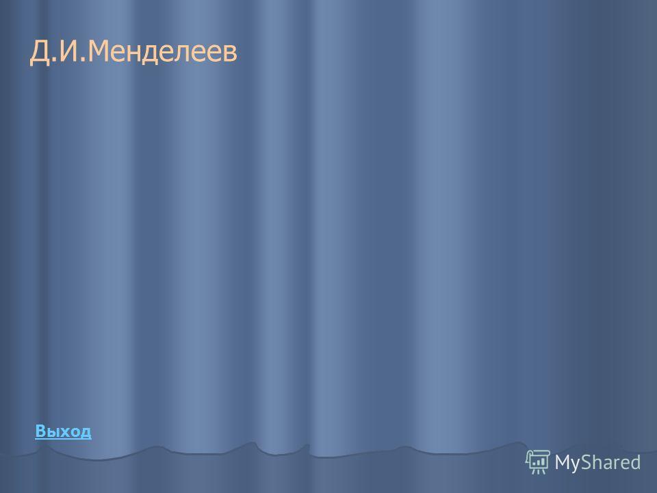 Д.И.Менделеев Выход
