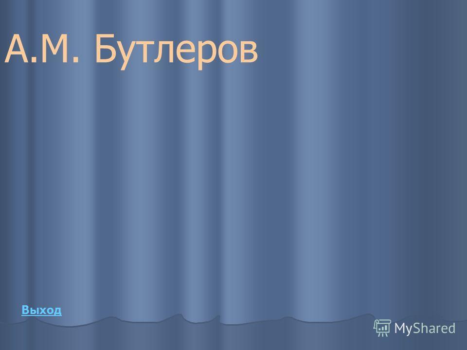 А.М. Бутлеров Выход