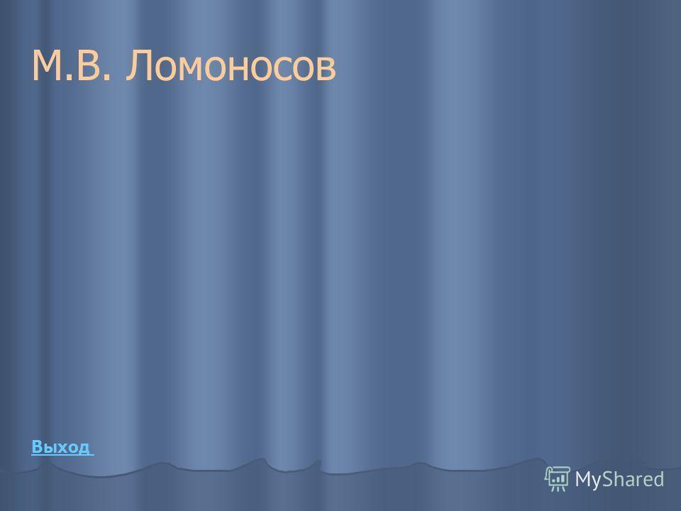 М.В. Ломоносов Выход
