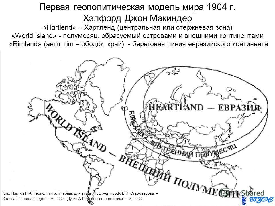 Первая геополитическая модель мира 1904 г. Хэлфорд Джон Макиндер «Hartlend» – Хартленд (центральная или стержневая зона) «World island» - полумесяц, образуемый островами и внешними континентами «Rimlend» (англ. rim – ободок, край) - береговая линия е