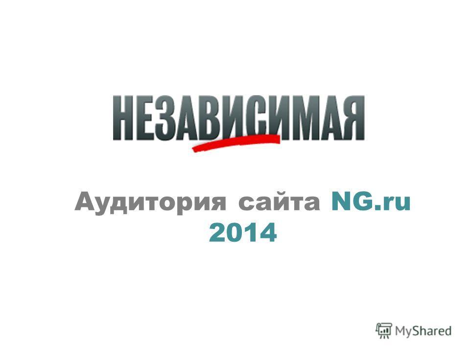 Аудитория сайта NG.ru 2014