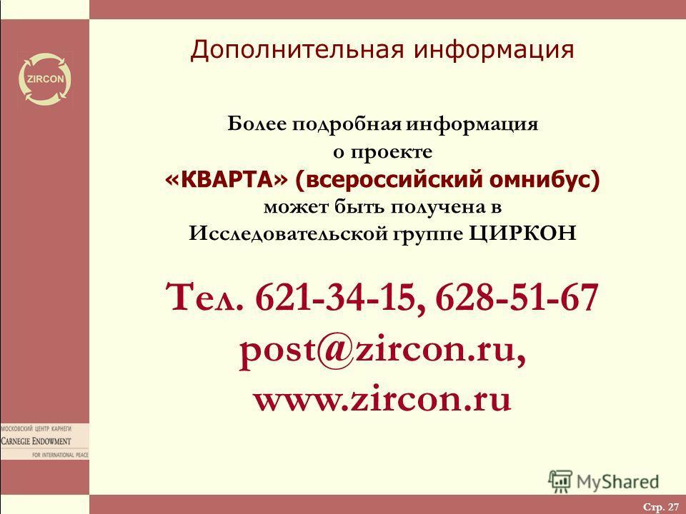 Стр. 27 Дополнительная информация Более подробная информация о проекте «КВАРТА» (всероссийский омнибус) может быть получена в Исследовательской группе ЦИРКОН Тел. 621-34-15, 628-51-67 post@zircon.ru, www.zircon.ru