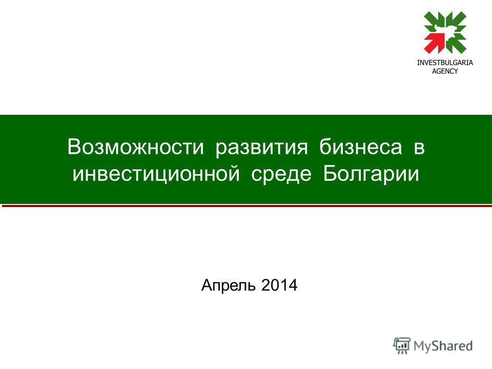 Возможности развития бизнеса в инвестиционной среде Болгарии Апрель 2014