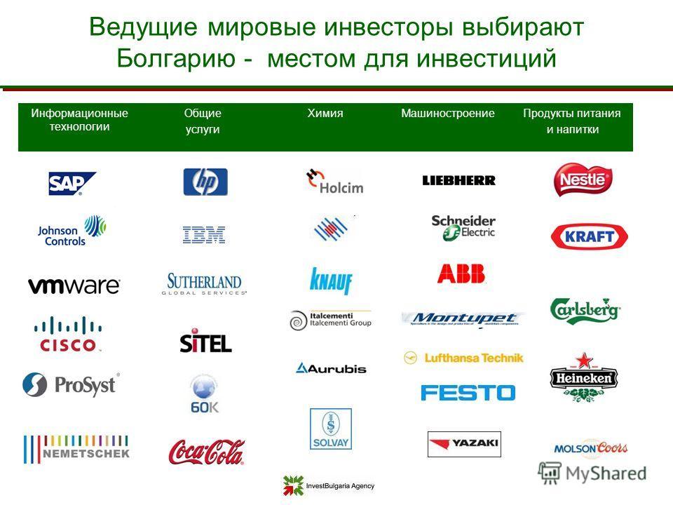 Ведущие мировые инвесторы выбирают Болгарию - местом для инвестиций Информационные технологии Общие услуги Химия МашиностроениеПродукты питания и напитки