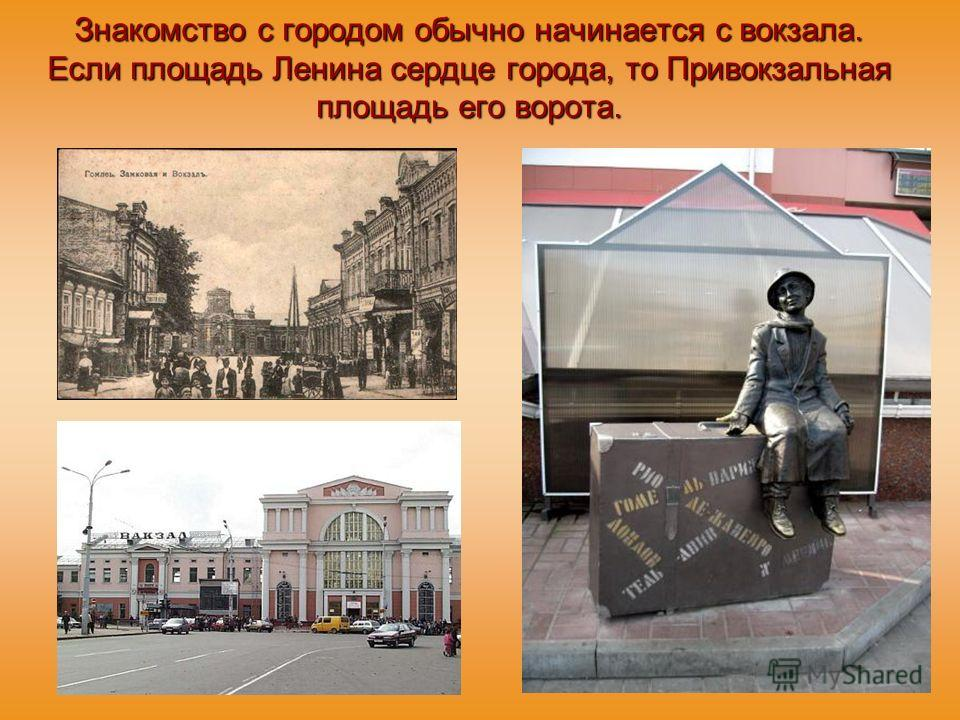 Знакомство с городом обычно начинается с вокзала. Если площадь Ленина сердце города, то Привокзальная площадь его ворота.