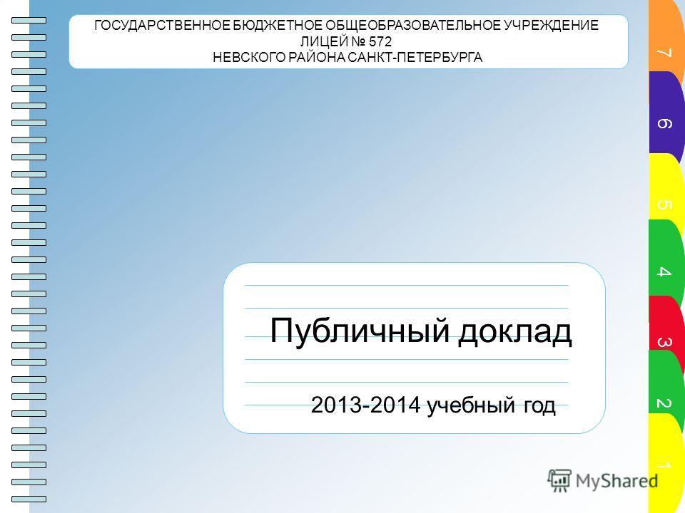 Пункт плана 2 ГОСУДАРСТВЕННОЕ БЮДЖЕТНОЕ ОБЩЕОБРАЗОВАТЕЛЬНОЕ УЧРЕЖДЕНИЕ ЛИЦЕЙ 572 НЕВСКОГО РАЙОНА САНКТ-ПЕТЕРБУРГА Публичный доклад 2013-2014 учебный год 7 6 5 4 3 5 2 1