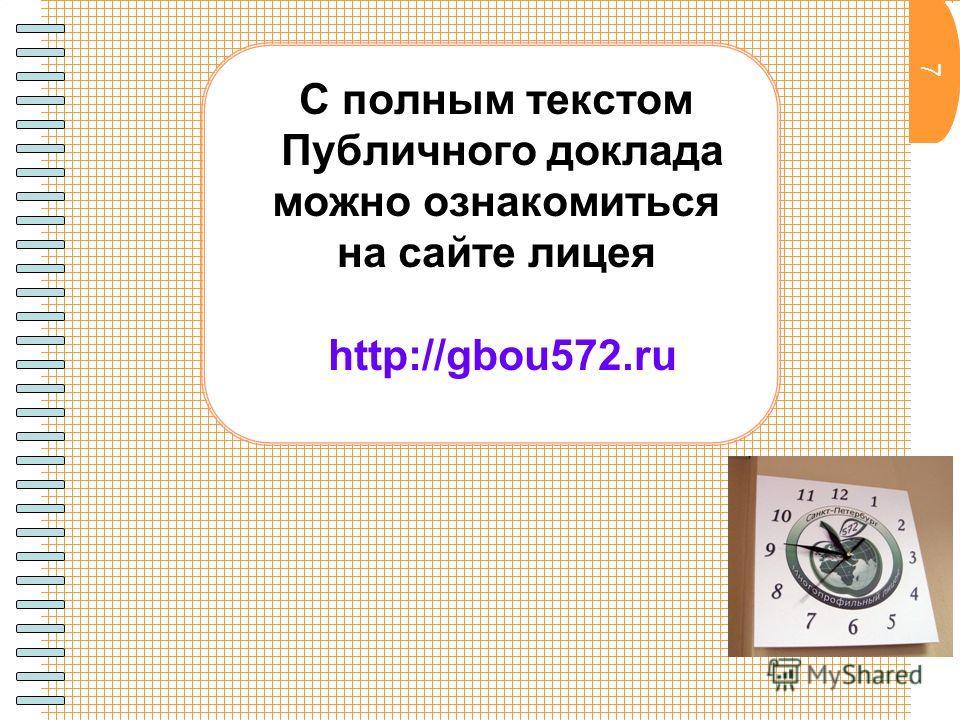 7 С полным текстом Публичного доклада можно ознакомиться на сайте лицея http://gbou572.ru