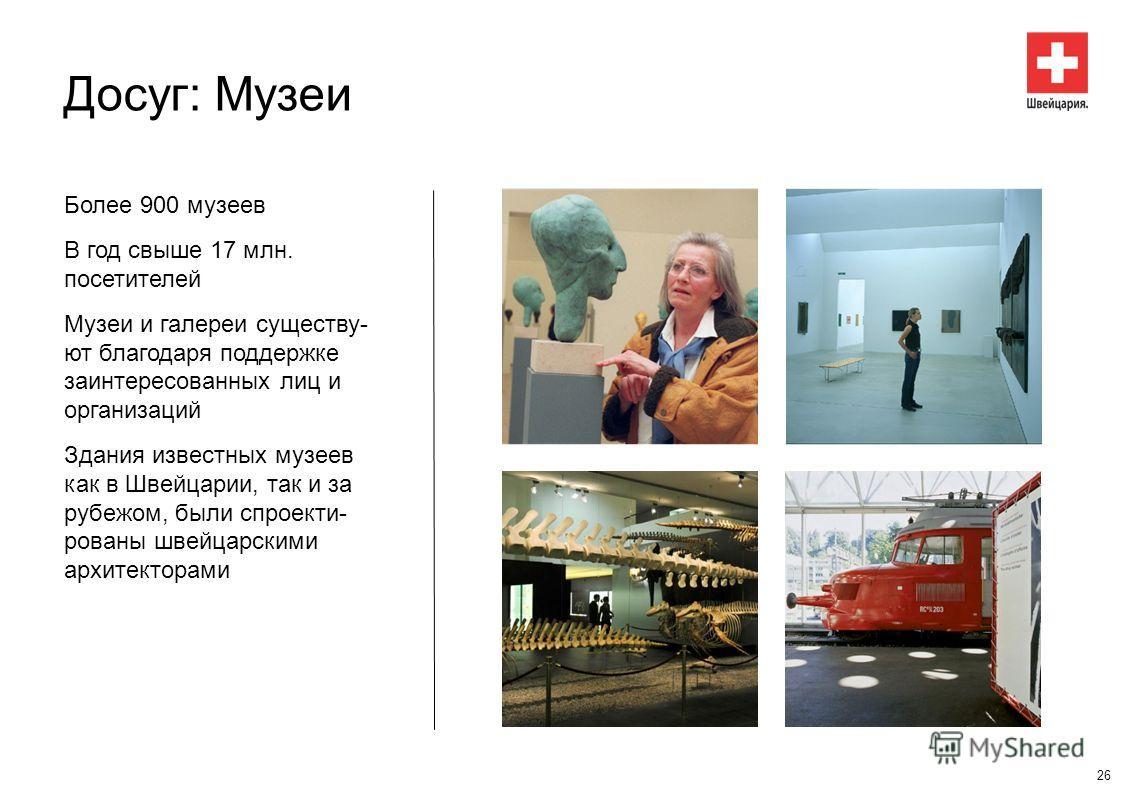 Досуг: Музеи Более 900 музеев В год свыше 17 млн. посетителей Музеи и галереи существу- ют благодаря поддержке заинтересованных лиц и организаций Здания известных музеев как в Швейцарии, так и за рубежом, были спроектирован ы швейцарскими архитектора