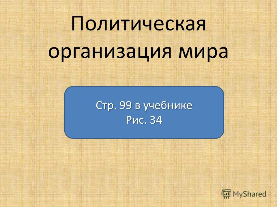 Политическая организация мира Стр. 99 в учебнике Рис. 34