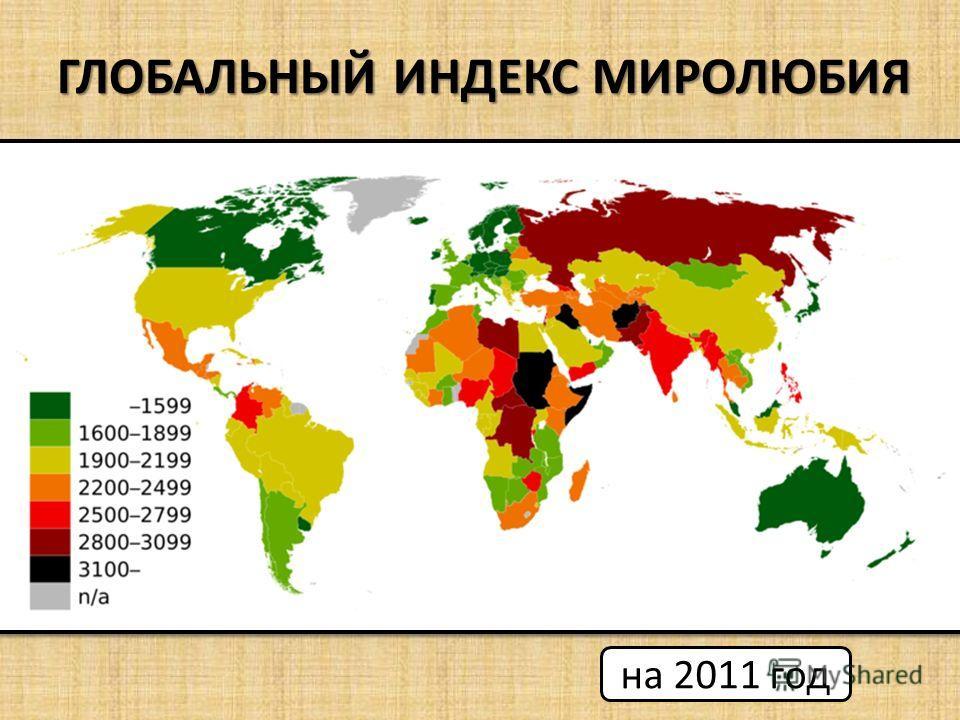 ГЛОБАЛЬНЫЙ ИНДЕКС МИРОЛЮБИЯ на 2011 год