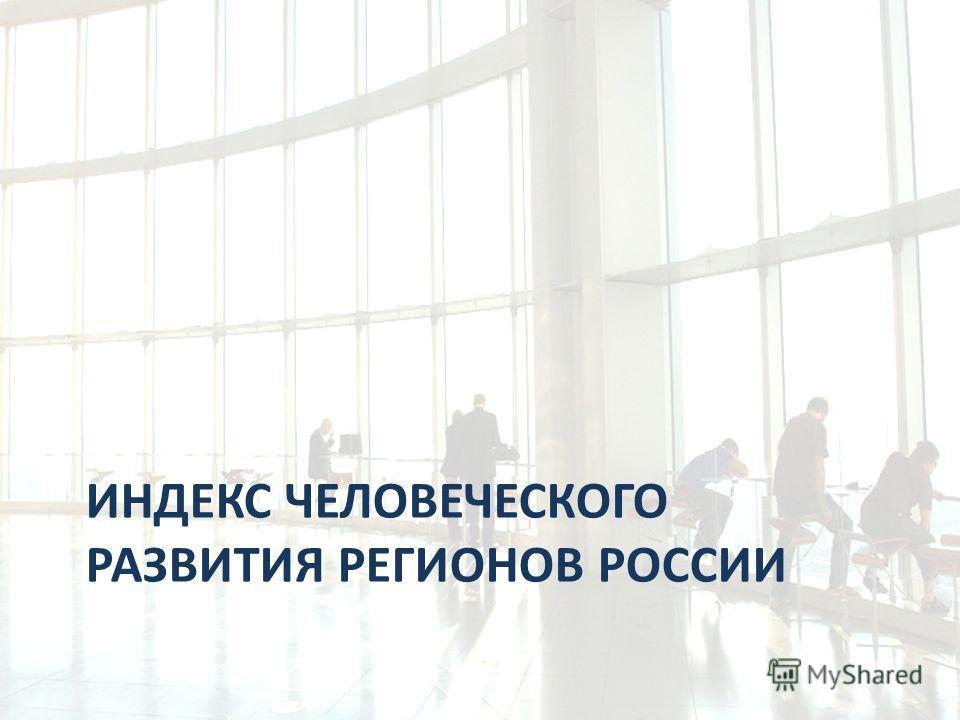 ИНДЕКС ЧЕЛОВЕЧЕСКОГО РАЗВИТИЯ РЕГИОНОВ РОССИИ