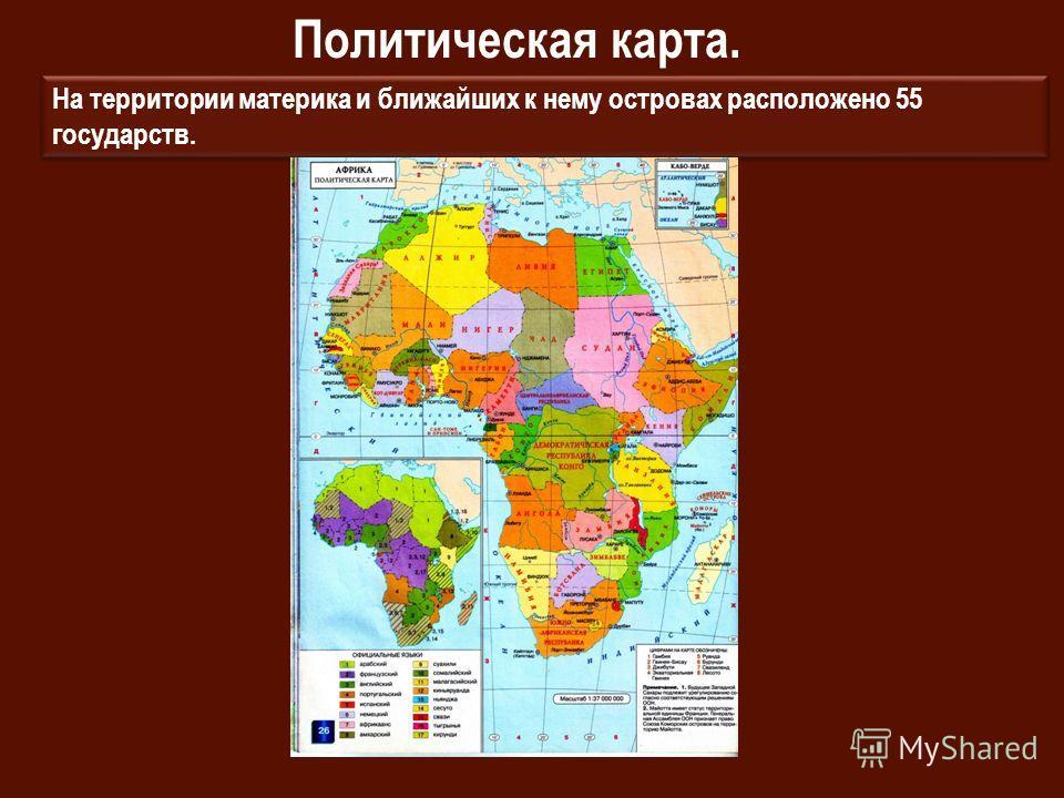 Политическая карта. На территории материка и ближайших к нему островах расположено 55 государств.