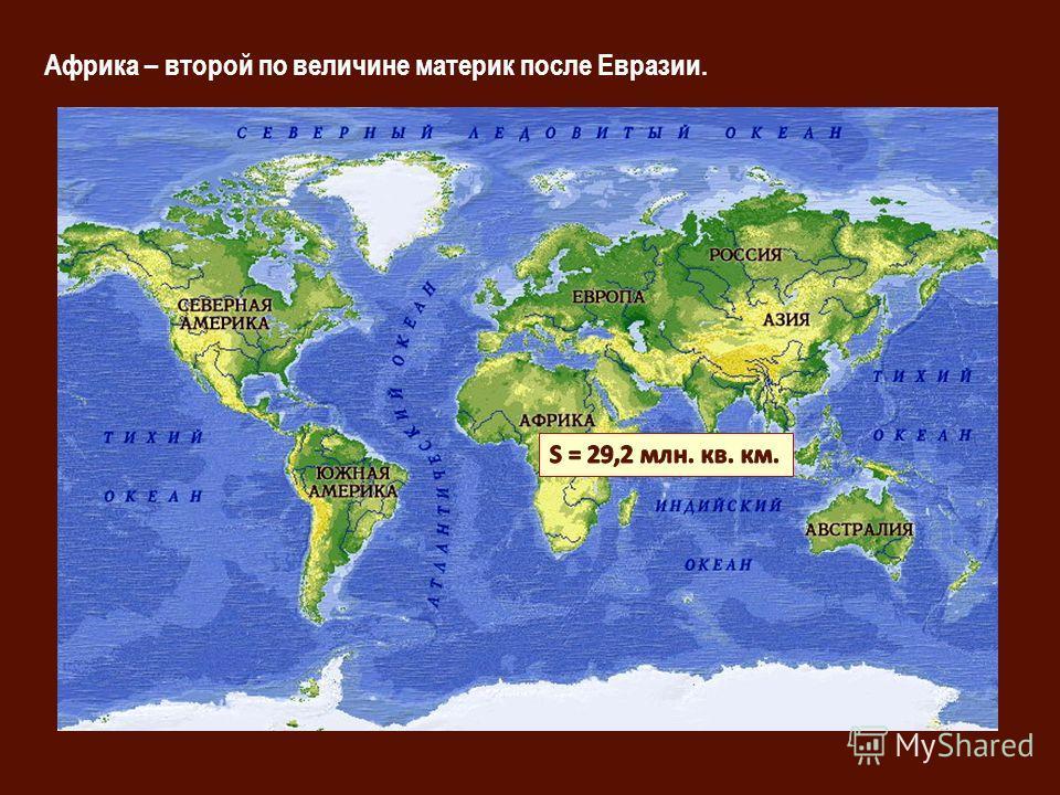 Африка – второй по величине материк после Евразии.