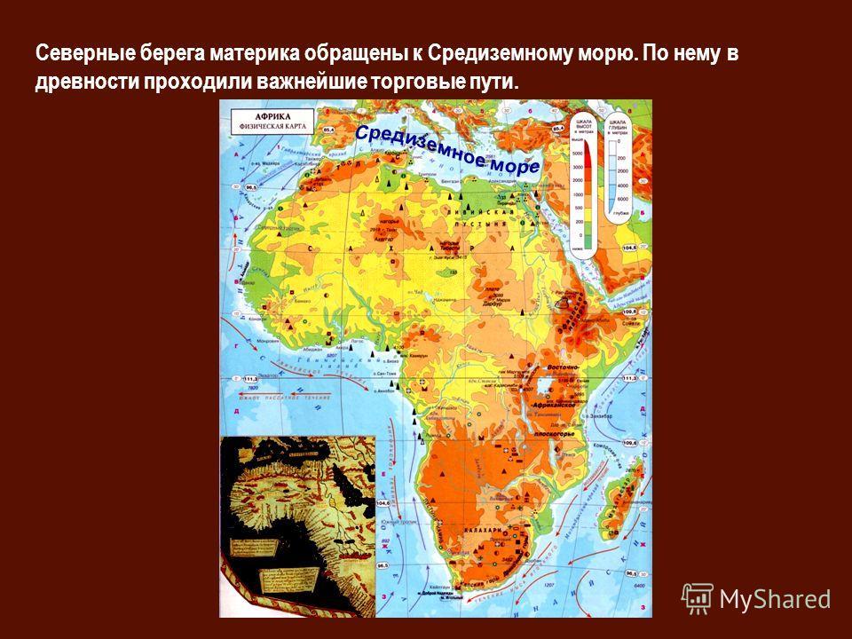 Северные берега материка обращены к Средиземному морю. По нему в древности проходили важнейшие торговые пути.