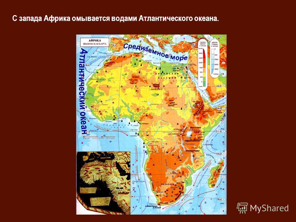 С запада Африка омывается водами Атлантического океана.