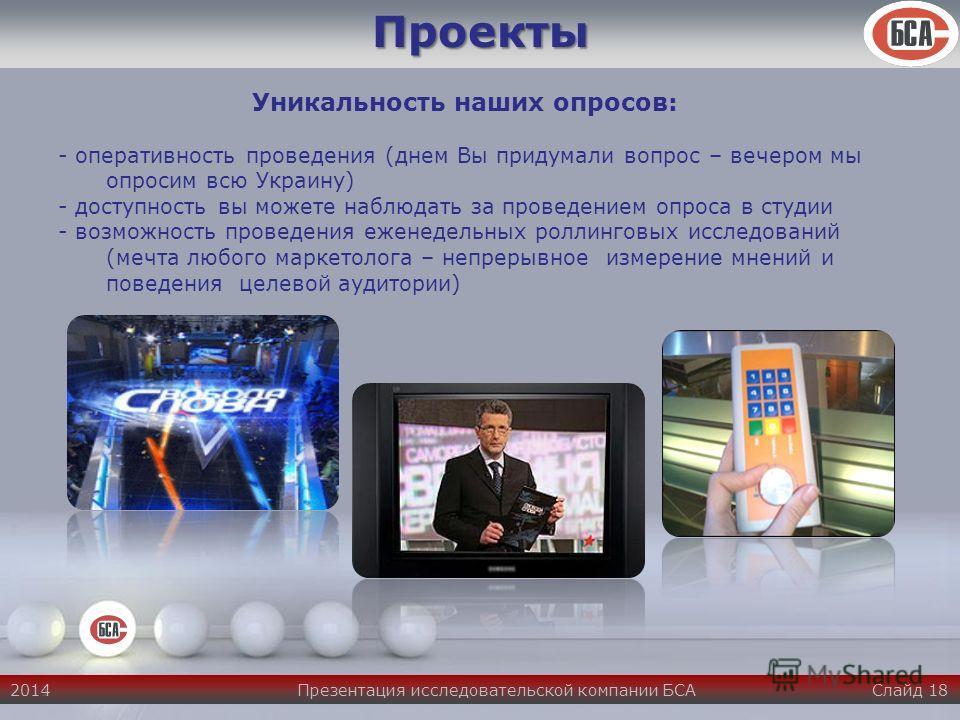 Powerpoint Templates Page 16Проекты 2011 Презентация исследовательской компании БСА Уникальность наших опросов: - оперативность проведения (днем Вы придумали вопрос – вечером мы опросим всю Украину) - доступность вы можете наблюдать за проведением оп