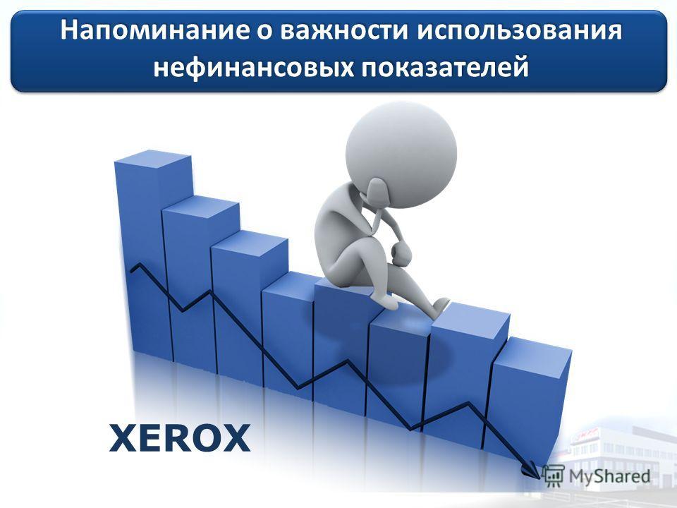 Напоминание о важности использования нефинансовых показателей XEROX