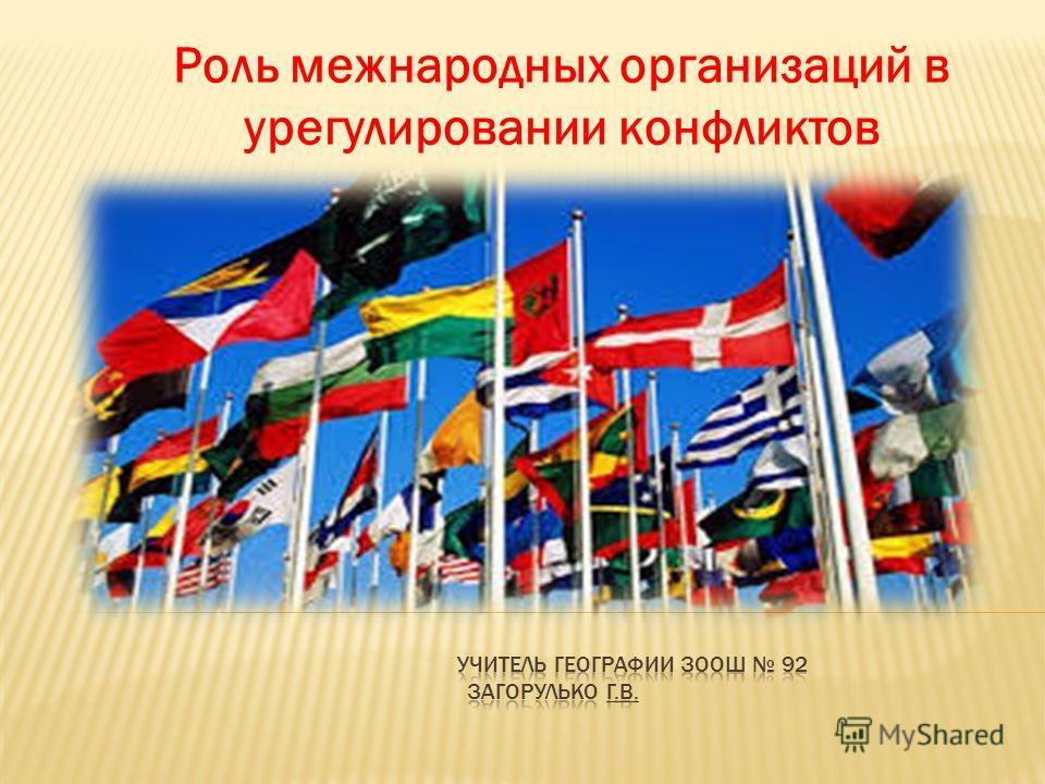 Роль международных организаций в урегулировании конфликтов