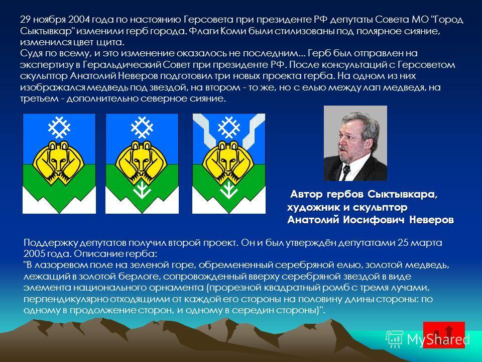29 ноября 2004 года по настоянию Герсовета при президенте РФ депутаты Совета МО