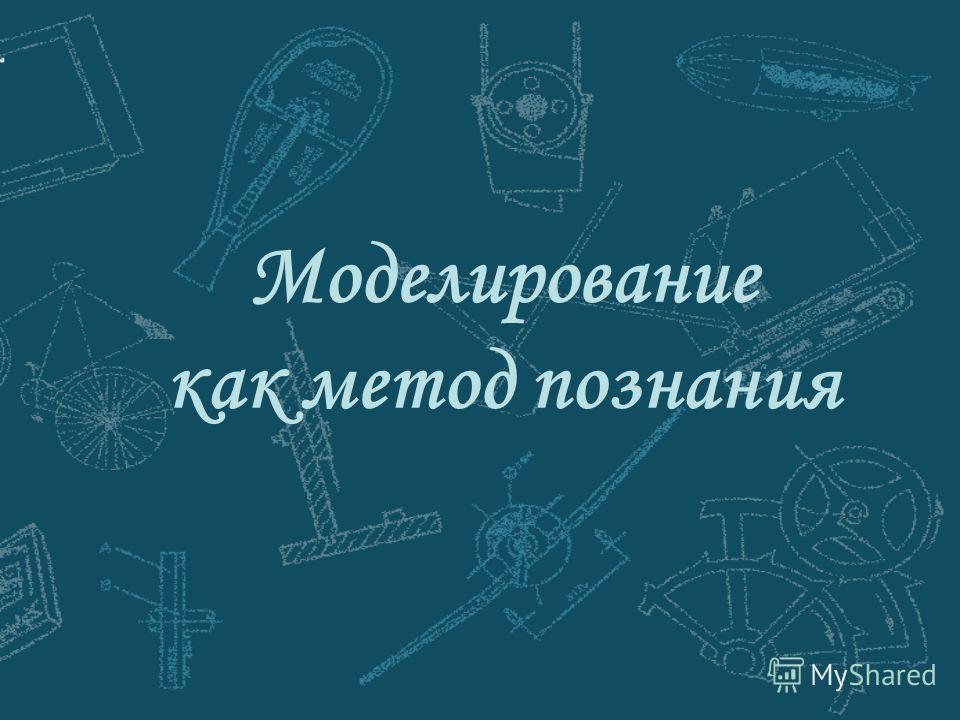 Моделирование как метод познания