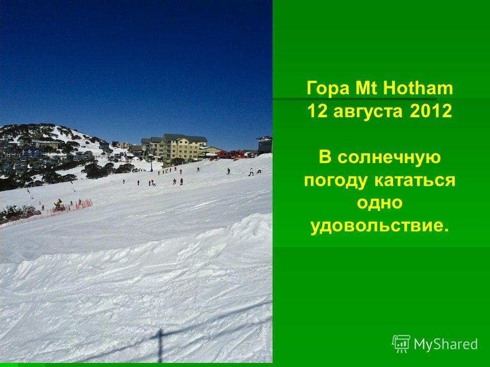 Гора Mt Hotham 12 августа 2012 В солнечную погоду кататься одно удовольствие.