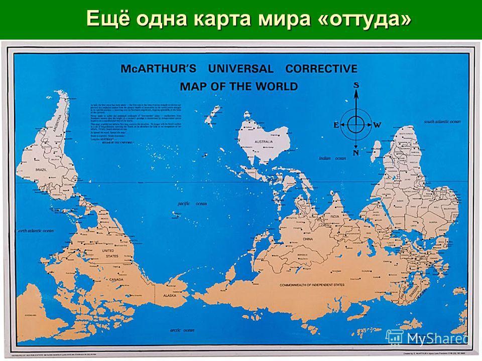 Ещё одна карта мира «оттуда»