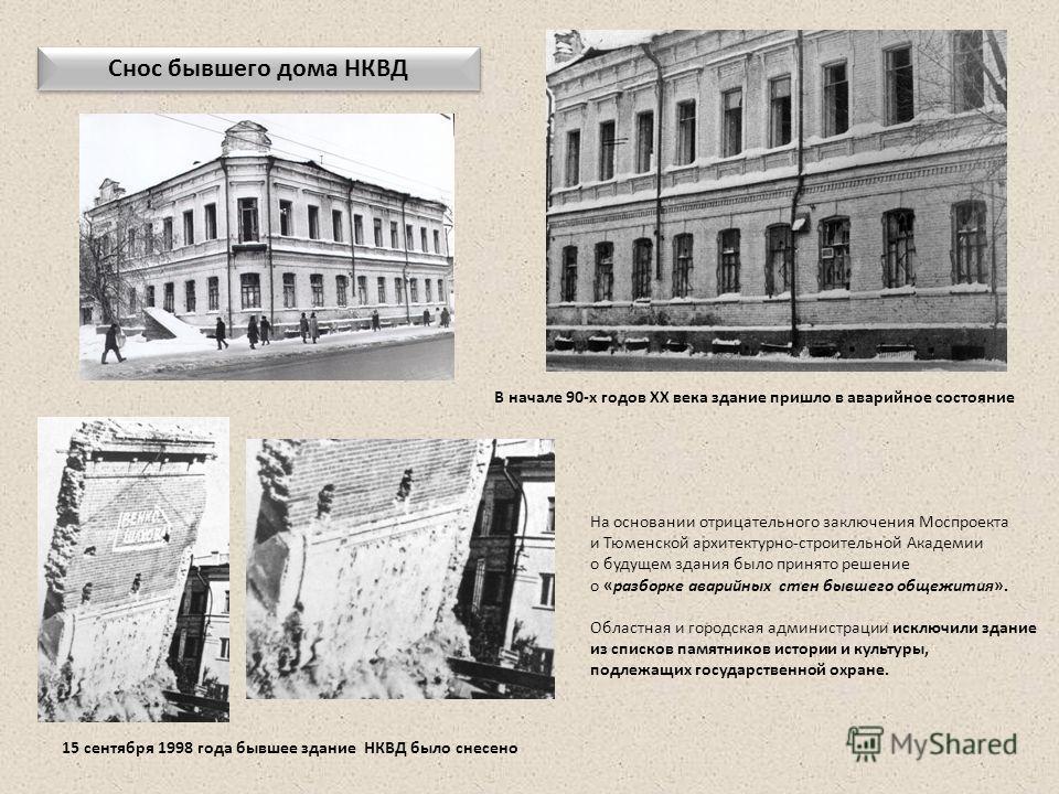 В начале 90-х годов XX века здание пришло в аварийное состояние На основании отрицательного заключения Моспроекта и Тюменской архитектурно-строительной Академии о будущем здания было принято решение о «разборке аварийных стен бывшего общежития». Обла