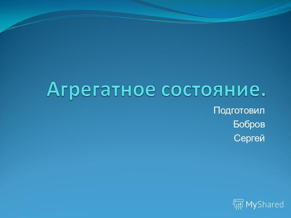 Подготовил Бобров Сергей