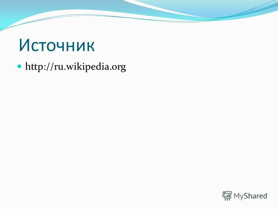 Источник http://ru.wikipedia.org