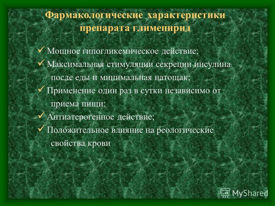 Фармакологические характеристики препарата глимепирид Мощное гипогликемическое действие; Максимальная стимуляции секреции инсулина после еды и минимальная натощак; Применение один раз в сутки независимо от приема пищи; Антиатерогенное действие; Полож