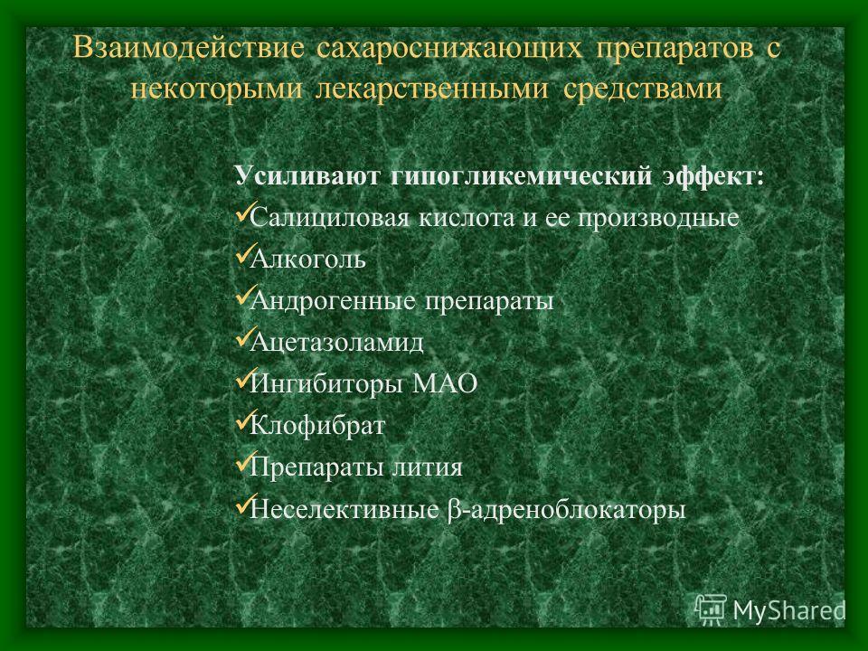 Взаимодействие сахароснижающих препаратов с некоторыми лекарственными средствами Усиливают гипогликемический эффект: Салициловая кислота и ее производные Алкоголь Андрогенные препараты Ацетазоламид Ингибиторы МАО Клофибрат Препараты лития Неселективн
