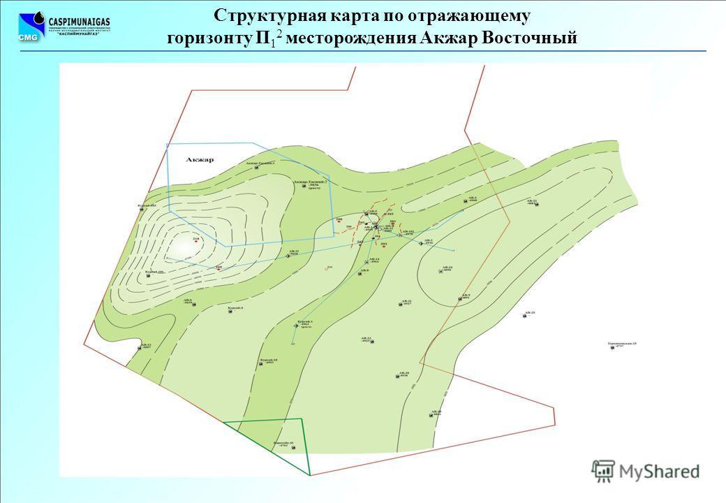 Структурная карта по отражающему горизонту П 1 2 месторождения Акжар Восточный