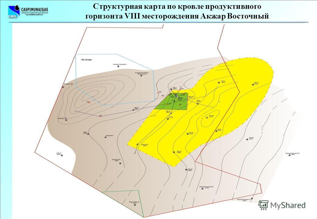 Структурная карта по кровле продуктивного горизонта VIII месторождения Акжар Восточный