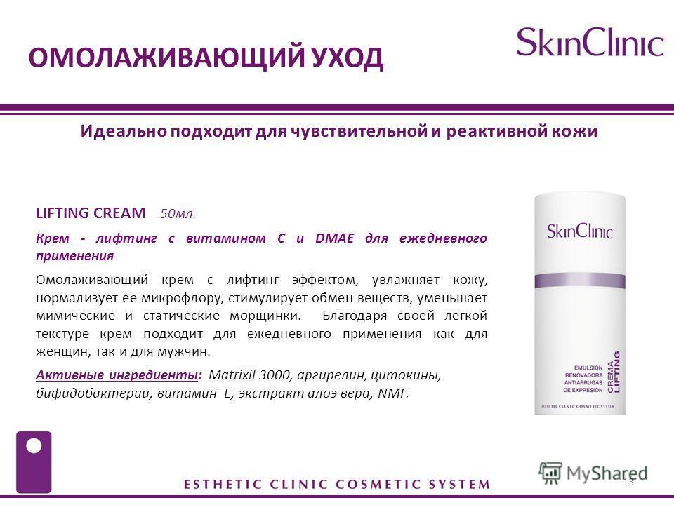 ОМОЛАЖИВАЮЩИЙ УХОД 13 LIFTING CREAM 50 мл. Крем - лифтинг с витамином С и DMAE для ежедневного применения Омолаживающий крем с лифтинг эффектом, увлажняет кожу, нормализует ее микрофлору, стимулирует обмен веществ, уменьшает мимические и статические