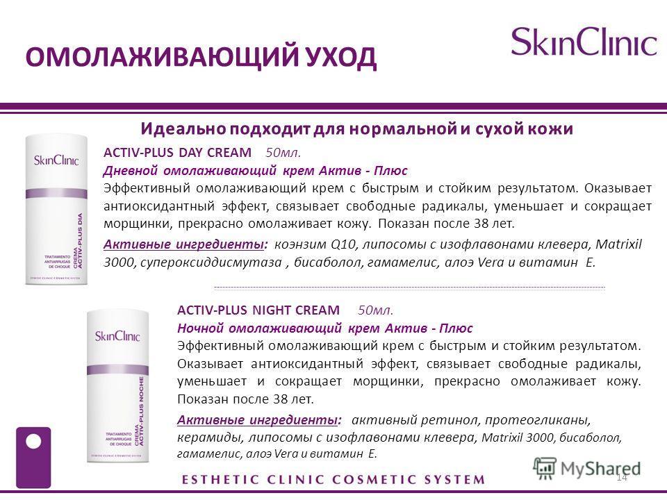 ACTIV-PLUS NIGHT CREAM 50 мл. Ночной омолаживающий крем Актив - Плюс Эффективный омолаживающий крем с быстрым и стойким результатом. Оказывает антиоксидантный эффект, связывает свободные радикалы, уменьшает и сокращает морщинки, прекрасно омолаживает