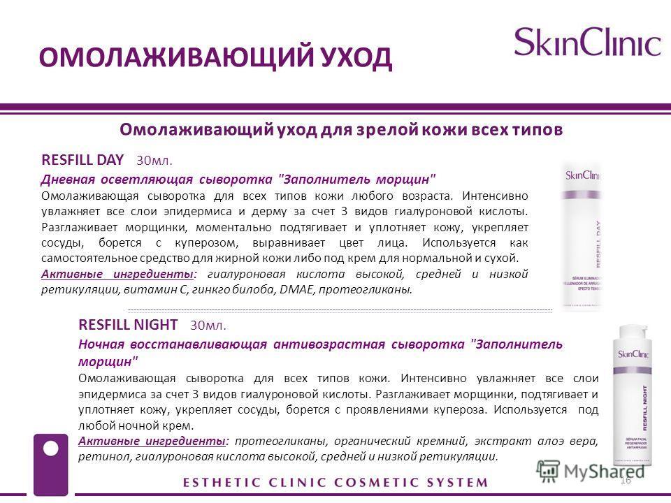 ОМОЛАЖИВАЮЩИЙ УХОД 16 RESFILL DAY 30 мл. Дневная осветляющая сыворотка