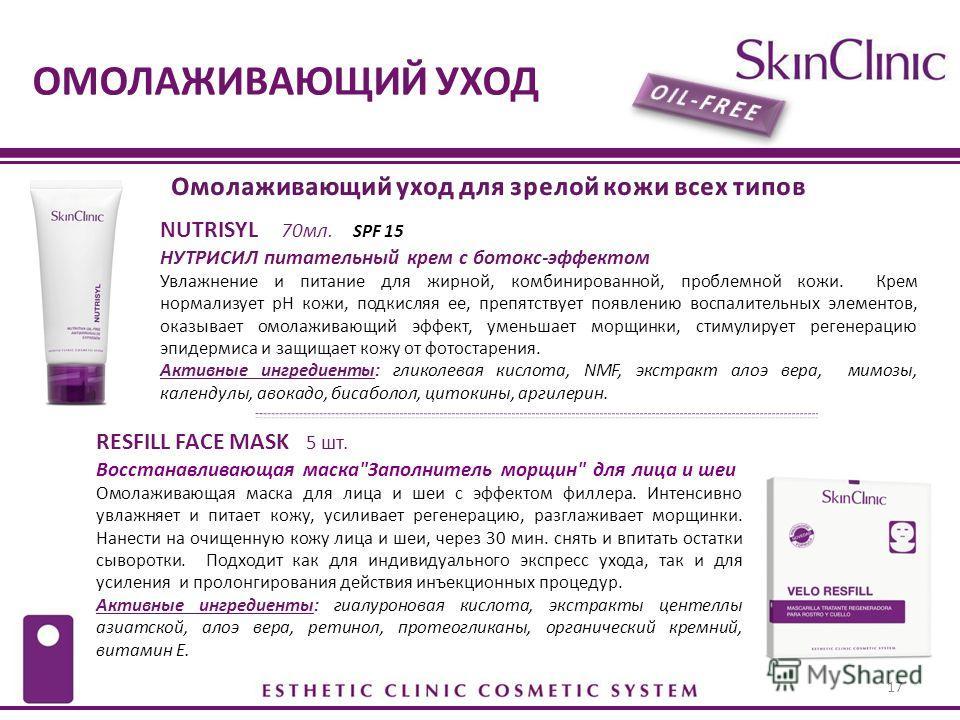 ОМОЛАЖИВАЮЩИЙ УХОД NUTRISYL 70 мл. SPF 15 НУТРИСИЛ питательный крем с ботокс-эффектом Увлажнение и питание для жирной, комбинированной, проблемной кожи. Крем нормализует pH кожи, подкисляя ее, препятствует появлению воспалительных элементов, оказывае