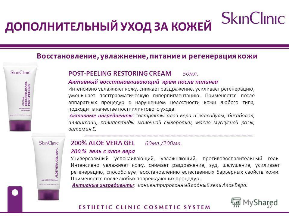 ДОПОЛНИТЕЛЬНЫЙ УХОД ЗА КОЖЕЙ 200% ALOE VERA GEL 60 мл./200 мл. 200 % гель с алое вера Универсальный успокаивающий, увлажняющий, противовоспалительный гель. Интенсивно увлажняет кожу, снимает раздражение, зуд, шелушение, усиливает регенерацию, способс