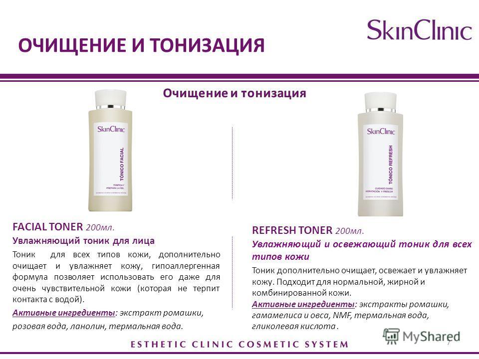 ОЧИЩЕНИЕ И ТОНИЗАЦИЯ FACIAL TONER 200 мл. Увлажняющий тоник для лица Тоник для всех типов кожи, дополнительно очищает и увлажняет кожу, гипоаллергенная формула позволяет использовать его даже для очень чувствительной кожи (которая не терпит контакта
