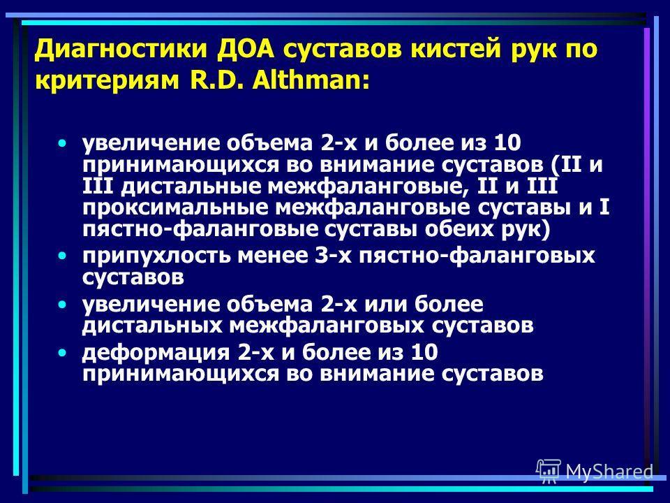 Диагностики ДОА суставов кистей рук по критериям R.D. Althman: увеличение объема 2-х и более из 10 принимающихся во внимание суставов (II и III дистальные межфаланговые, II и III проксимальные межфаланговые суставы и I пястно-фаланговые суставы обеих