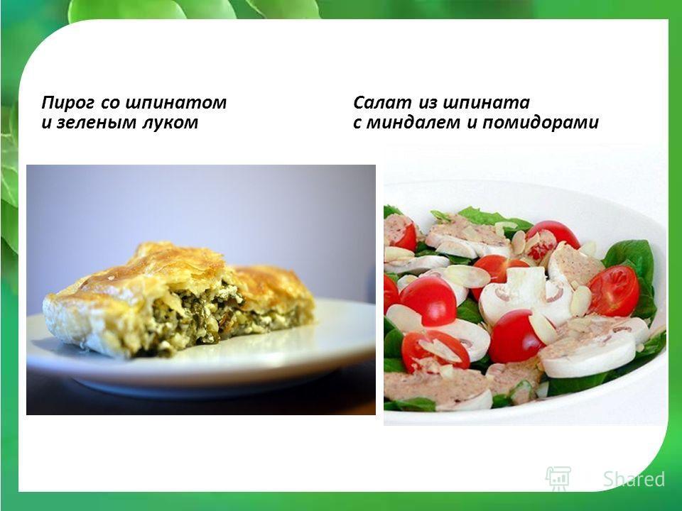 Пирог со шпинатом и зеленым луком Салат из шпината с миндалем и помидорами