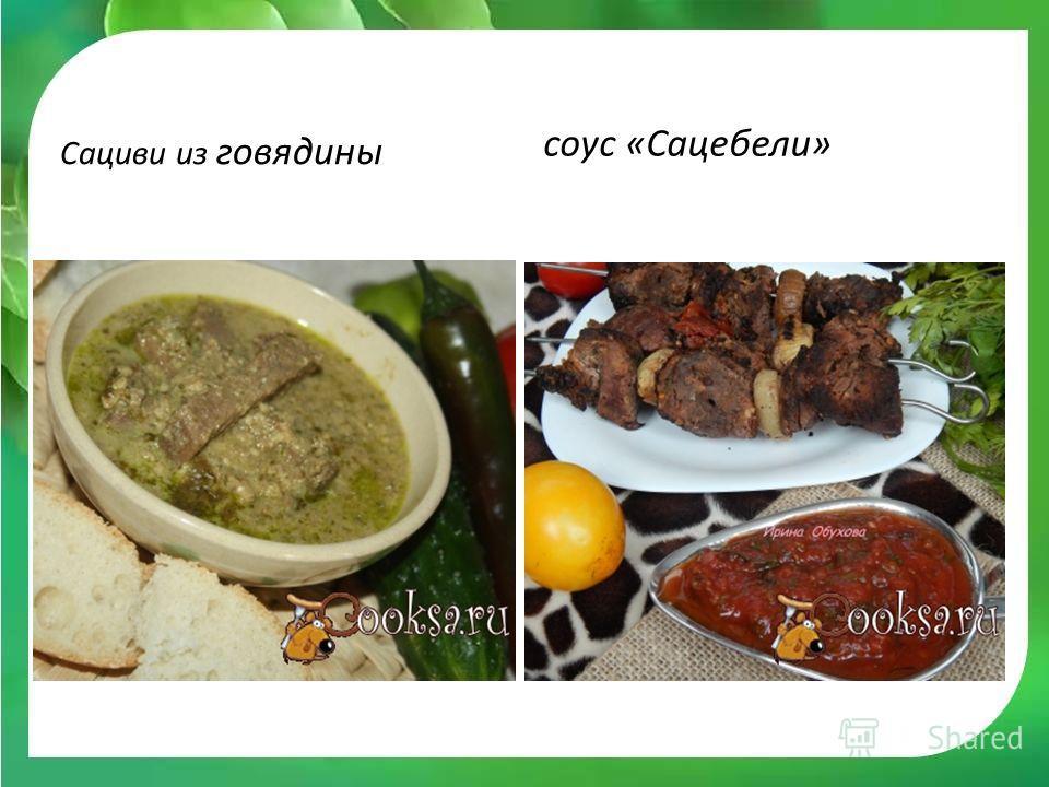 Сациви из говядины соус «Сацебели»