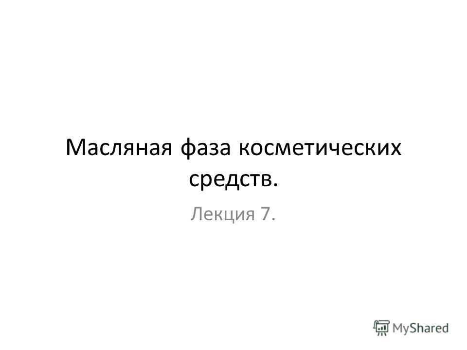 Масляная фаза косметических средств. Лекция 7.