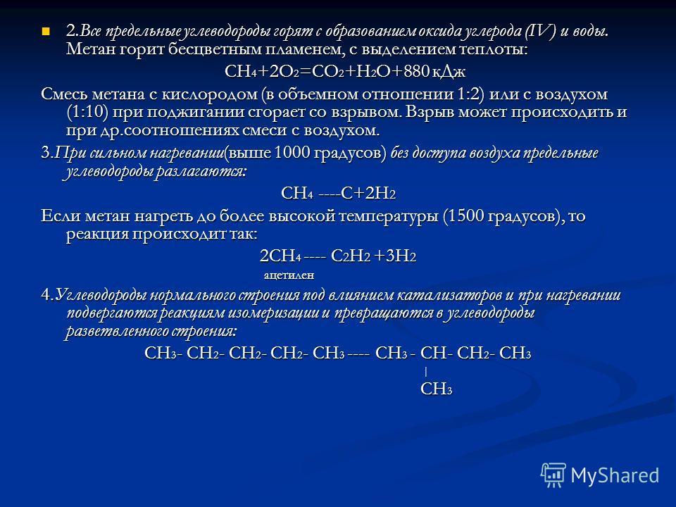 2. Все предельные углеводороды горят с образованием оксида углерода (IV) и воды. Метан горит бесцветным пламенем, с выделением теплоты: 2. Все предельные углеводороды горят с образованием оксида углерода (IV) и воды. Метан горит бесцветным пламенем,