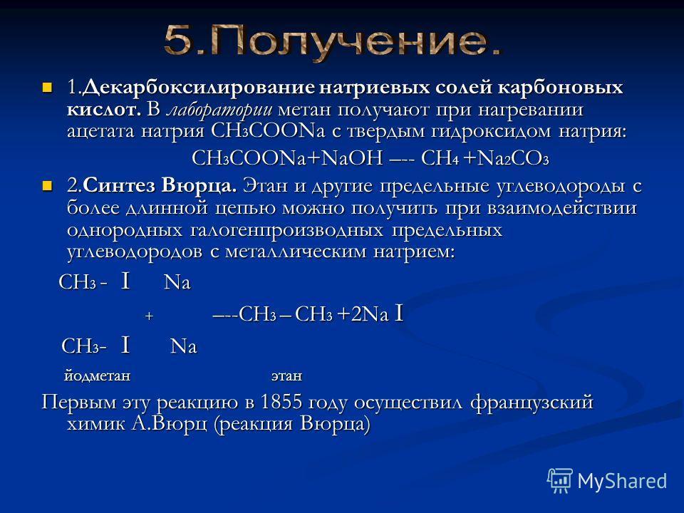 1. Декарбоксилирование натриевых солей карбоновых кислот. В лаборатории метан получают при нагревании ацетата натрия CH 3 COONa с твердым гидроксидом натрия: 1. Декарбоксилирование натриевых солей карбоновых кислот. В лаборатории метан получают при н