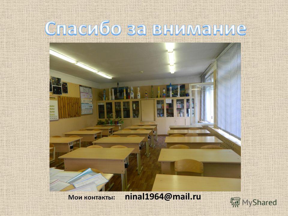 Мои контакты: ninal1964@mail.ru