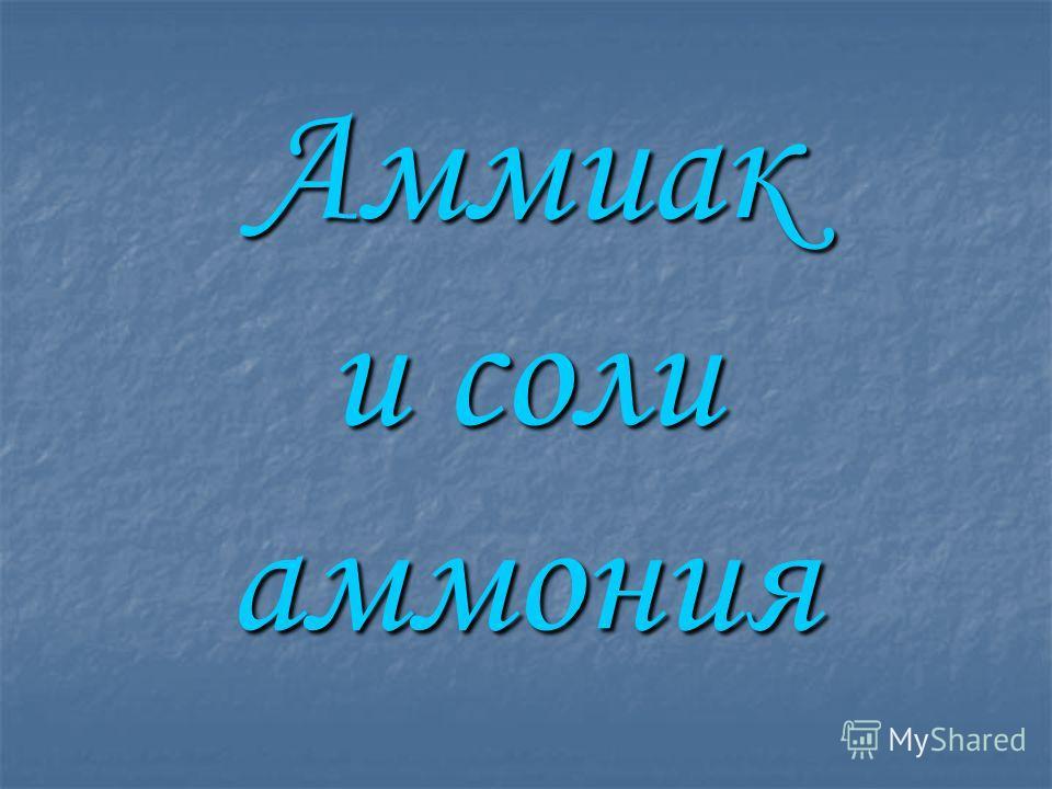 Аммиак и соли аммония