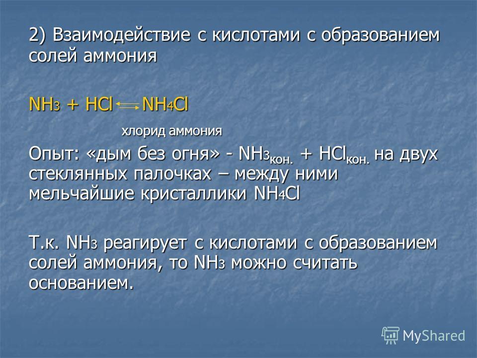 2) Взаимодействие с кислотами с образованиим солей аммония NH 3 + HCl NH 4 Cl хлорид аммония хлорид аммония Опыт: «дым без огня» - NH 3 кон. + HCl кон. на двух стеклянных палочках – между ними мельчайшие кристаллики NH 4 Cl Т.к. NH 3 реагирует с кисл