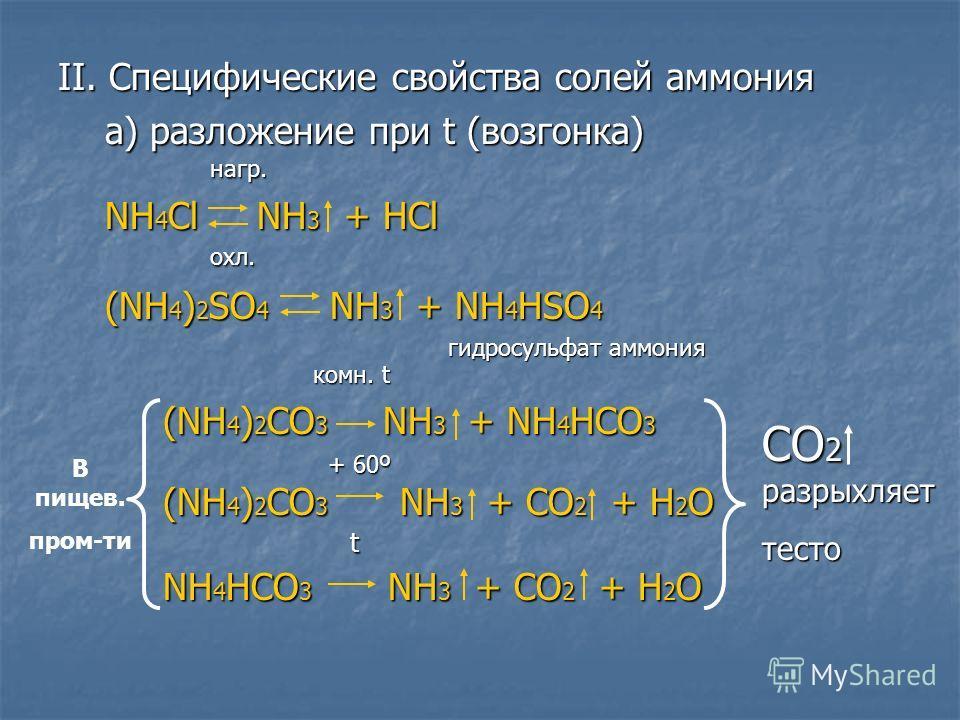 II. Специфические свойства солей аммония а) разложении при t (возгонка) а) разложении при t (возгонка) нагр. нагр. NH 4 Cl NH 3 + HCl NH 4 Cl NH 3 + HCl охл. охл. (NH 4 ) 2 SO 4 NH 3 + NH 4 HSO 4 (NH 4 ) 2 SO 4 NH 3 + NH 4 HSO 4 гидросульфат аммония