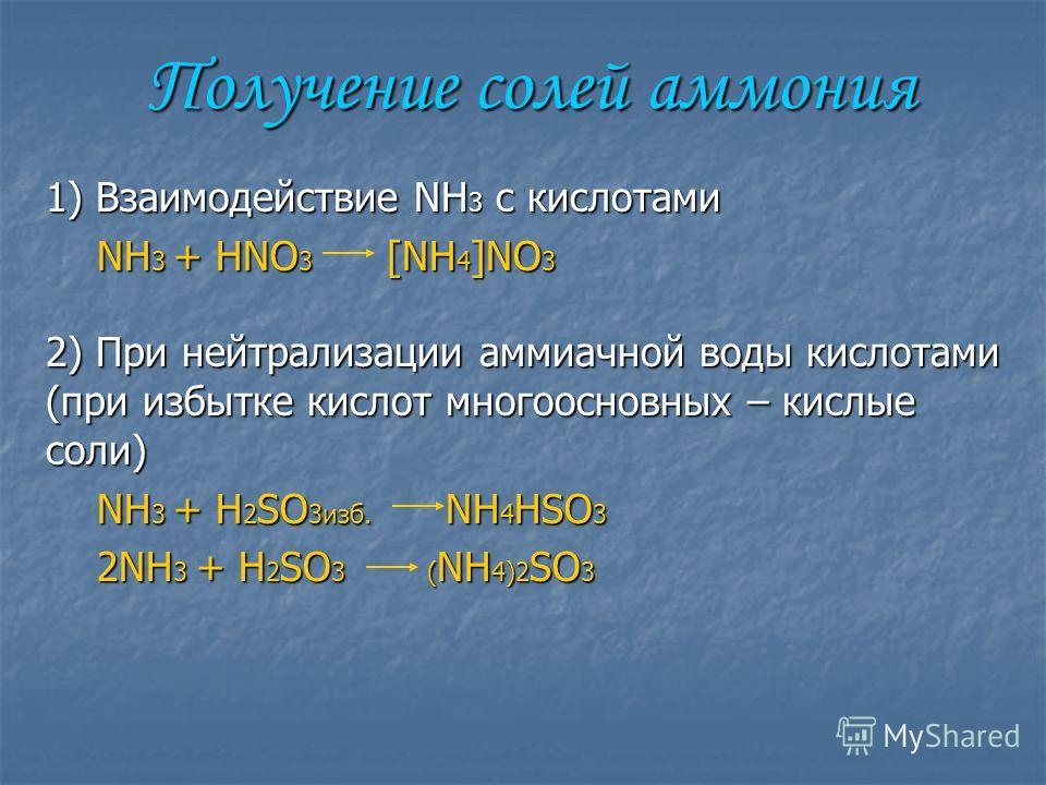 Получении солей аммония 1) Взаимодействие NH 3 с кислотами NH 3 + HNO 3 [NH 4 ]NO 3 NH 3 + HNO 3 [NH 4 ]NO 3 2) При нейтрализации аммиачной воды кислотами (при избытке кислот многоосновных – кислые соли) NH 3 + H 2 SO 3 изб. NH 4 HSO 3 NH 3 + H 2 SO